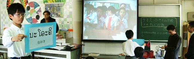 ラオス小学生対話プロジェクト